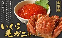 ☆余市産いくら&毛ガニセット☆