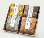 箱根かりんとうセット(4種)