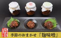 《徳島屋》季節のおまかせ『麹味噌』3種セット