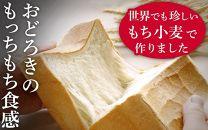 もち姫食パン 2本(4斤分)