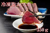 【ギフト用】冷凍脂カツオ【350g】