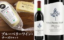 ◆ふるさと納税・非売品◆ブルーベリーワイン2016とチーズのセット<アイケイファーム余市>
