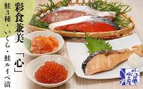 〈佐藤水産〉彩食兼美「心」鮭3種・いくら・鮭ルイベ漬