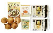 札幌伝統野菜「札幌黄」たまねぎと札幌黄を使用した加工品詰合せ