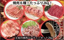 土佐の焼肉パーティーセット2kg牛肉豚肉鶏肉ソーセージ<高知市共通返礼品>