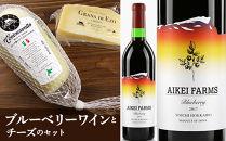 ◆ふるさと納税・非売品◆ブルーベリーワイン2017とチーズのセット<アイケイファーム余市>