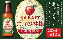 余市の林檎クラフトチューハイ<宝酒造>