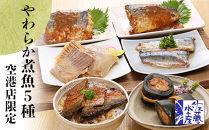 〈佐藤水産〉便利で簡単!やわらか煮魚5種セット(空港限定)