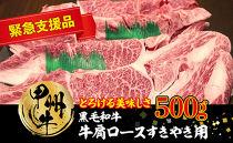 山梨県北杜市産 甲州牛 黒毛和牛牛肩ロースすきやき用(500g)
