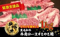 山梨県北杜市産 甲州牛 黒毛和牛牛肩ロースすきやき用(1kg)