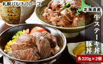 北海道産 牛ステーキ丼・豚丼
