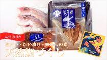 AI06-21【藍島】沖一丸の鯛づくしセット(大漁旗のふろしき付き)