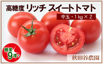糖度9度以上!高糖度リッチスイートトマト(1kg×2パック)《秋田谷農園》