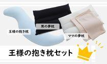 H002 王様の抱き枕セット【13500pt】