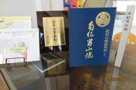 「紀州の陶磁精粋」「南紀男山焼」図録と湯浅町特産品