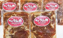 【北海道旭川ブランド】特撰ラムジンギスカン1.5kg(300g×5個小分けパック)
