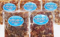 【北海道旭川ブランド】特選マトンジンギスカン1.5kg(300g×5個小分けパック)