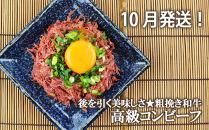 10月発送!北海道<食創・シマチク>粗挽き和牛の高級コンビーフ