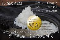 盛岡市産 米の味わいくらべセット2種3合×3個(ギフト用)