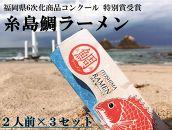 【福岡県6次化商品コンクール特別賞受賞】 糸島鯛ラーメン 2人前×3セット
