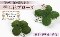 花の町東神楽町から<押し花ブローチ>2個セット(夢花)