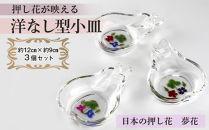 押し花が映える<洋なし型小皿>3枚セット(夢花)
