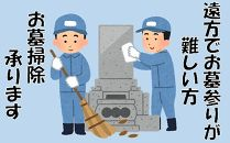 B05-15お墓掃除代行サービス(市内限定)