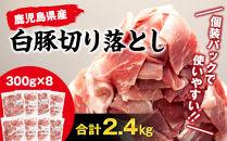 白豚切り落とし 2.4kg