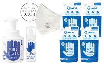 SY28-10【新しい生活様式】手肌に優しい手洗いバブルガードとオーガニックコットンマスクつめあわせセット(シャボン玉石けん)