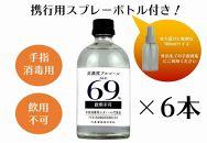 【携行スプレー付】手指消毒用アルコール 天星スピリッツ69(500ml×6本)