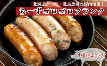 ◇北島農場豚肉使用◇ちーずゴロゴロフランク4種食べ比べセット