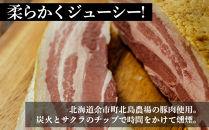 ◇北島農場豚肉使用◇真巧麦豚ベーコン(スライス150g×5パック)