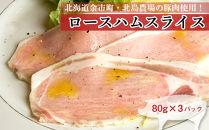 北島農場豚肉使用!ロースハムスライス