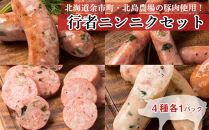 北島農場豚肉使用!行者ニンニクセット
