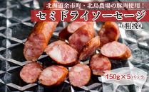 北島農場豚肉使用!セミドライソーセージ(粗挽)