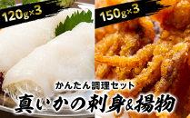 【かんたん調理!!】真いかの刺身&揚物セット