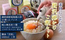 素材にこだわった贅沢卵かけご飯セット
