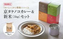 【先行予約受付】京タケノコカレー&【新米】古今嵯峨米1kgセット
