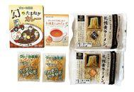 札幌伝統野菜「札幌黄」たまねぎを使用した加工品詰合せ