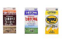 【ひまわり乳業】ひまわり牛乳・ひわまりコーヒー・リープル 6本セット(各500ml×2本)パック牛乳/コーヒー牛乳/ソールドリンク