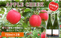 シードル「APPLE CHEEK」750ml×2本セット