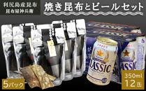冷えてる!すぐ飲める!【焼き昆布(1パック5本入り)とビールセット】昆布屋神兵衛