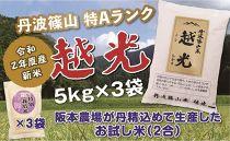 令和2年産 新米予約受付!! 丹波篠山産特Aランク越光(5kg×3袋)