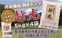 令和2年産 新米予約受付!! 丹波篠山産特Aランク越光(5kg×4袋)