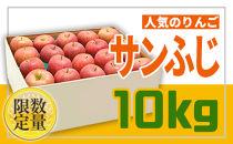 BP017 ♪フルーツ王国山形♪サンふじりんご10kg【2020年12月発送】