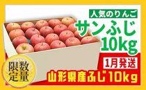 BP018 ♪フルーツ王国山形♪サンふじりんご10kg【2021年1月発送】