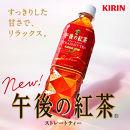 【キリン】午後の紅茶ストレートティー500ml×24本