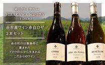 平川ワイナリー余市産ワイン赤白ロゼ3本セット(化粧箱入り)