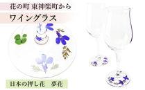 花の町東神楽町から<押し花ワイングラスセット青B>(夢花)
