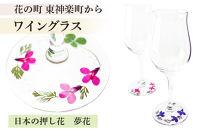 花の町東神楽町から<押し花ワイングラスセット赤青B>(夢花)